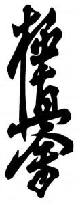 folkestone-kyokushinKai-Karate-Club-kanji